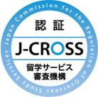 認証 J-CROSS