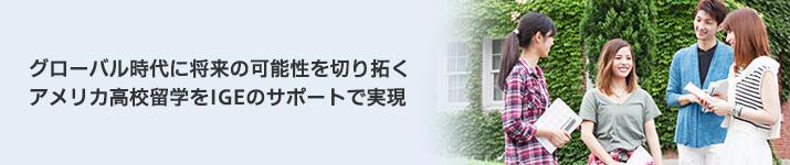 アメリカ高校留学_Main
