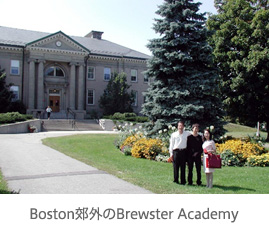Boston郊外のBrewster Academy