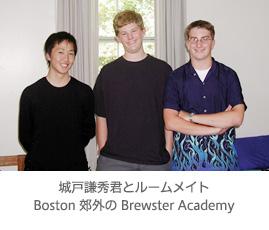 城戸謙秀君とルームメイトBoston 郊外の Brewster Academy