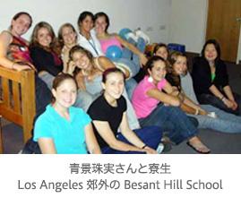 青景珠実さんと寮生Los Angeles郊外のBesant Hill School
