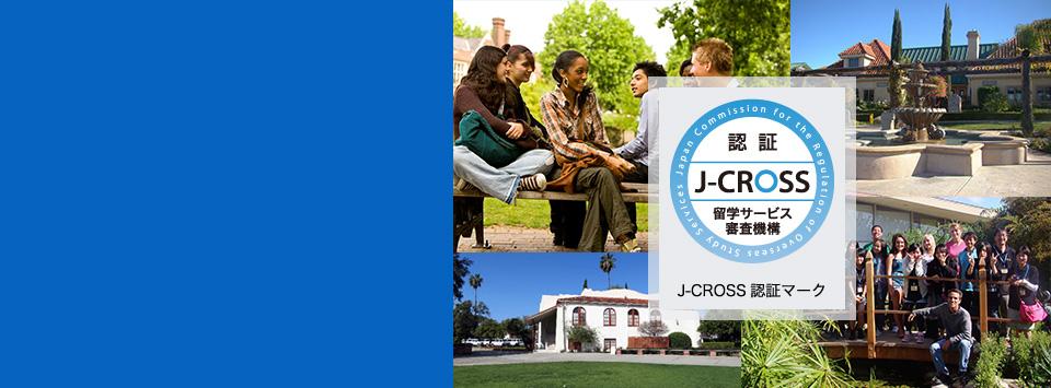J-Cross認証の留学サービス