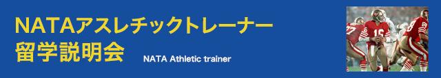 NATAアスレチックトレーナー 留学説明会