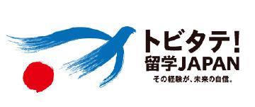 トビタテ留学